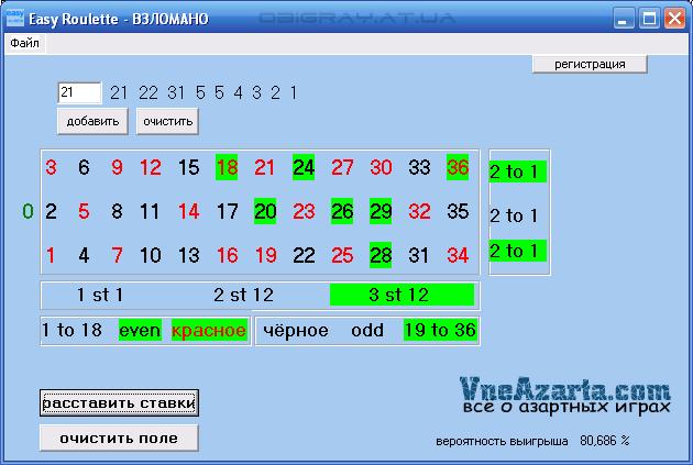 программы для онлайн казино рулетка